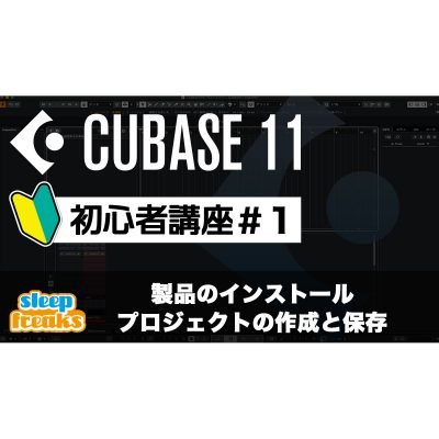 Cubase-11-Beginner-1-eye