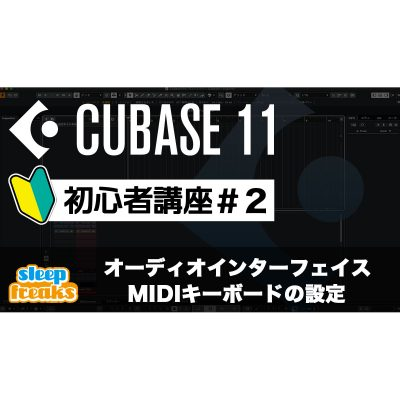 Cubase-11-Beginner-2-eye