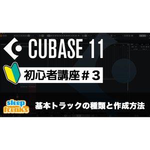 Cubase 11 初心者講座 3. 基本トラックの種類と作成方法