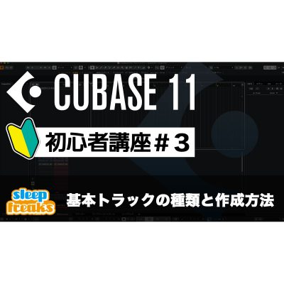 Cubase-11-Beginner-3-eye