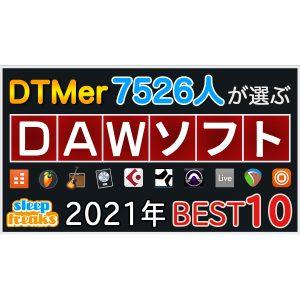 【2021年版】DAWソフト 人気ランキング・ベスト10|DTMユーザー7526人に聞きました