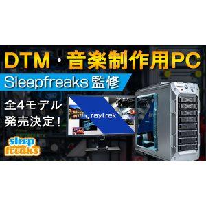 DTMパソコン Sleepfreaks 監修モデルをリリースしました