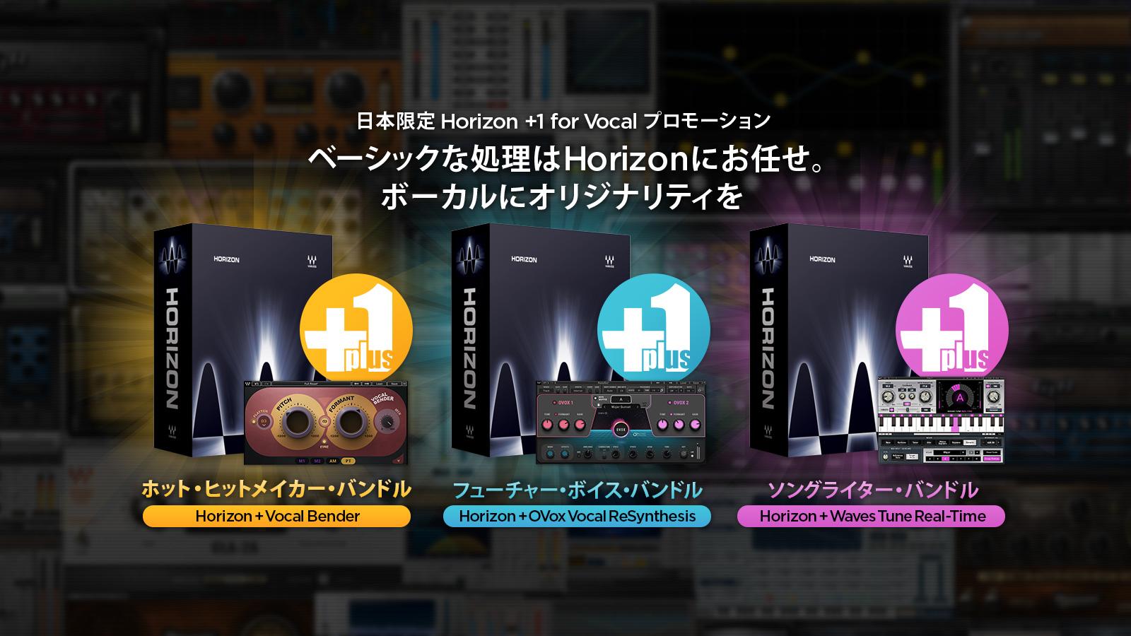 Waves Horizonと+1ボーカルプラグインの日本限定バンドル3種が特別セール中!