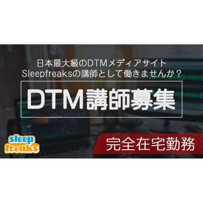 Recruitment of DTM teachers-eye