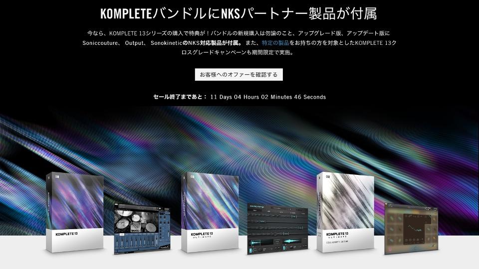KOMPLETEバンドルを購入/アップグレードするとNKSパートナー製品(音源)が無償でついてくる