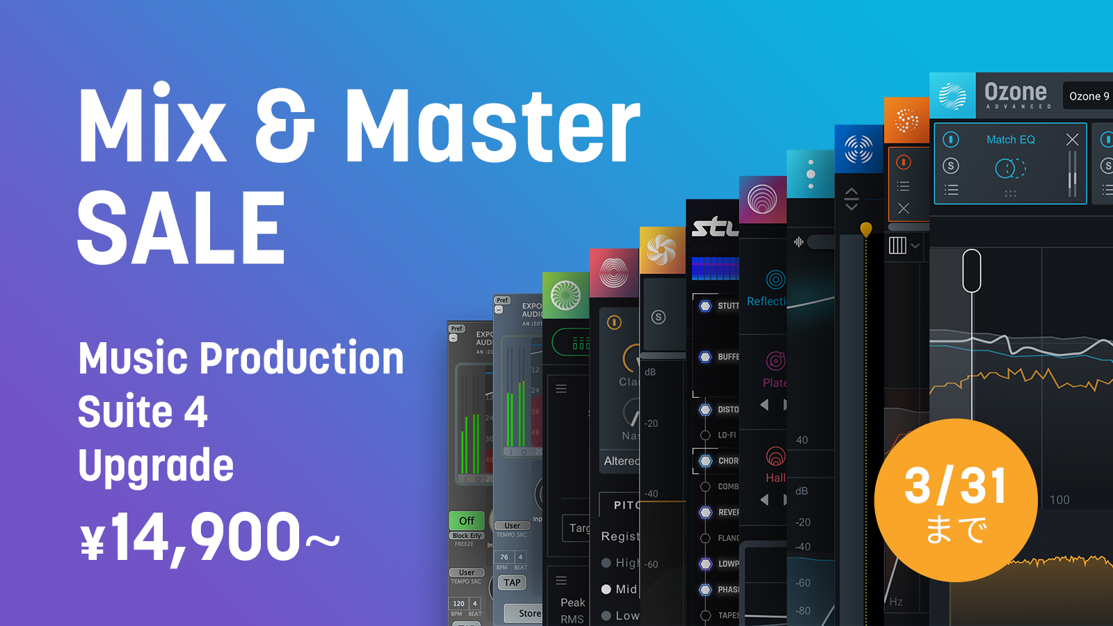 【52%OFF】制作系ツールがひと通り揃う iZotope Music Production Suite 4がセール中!