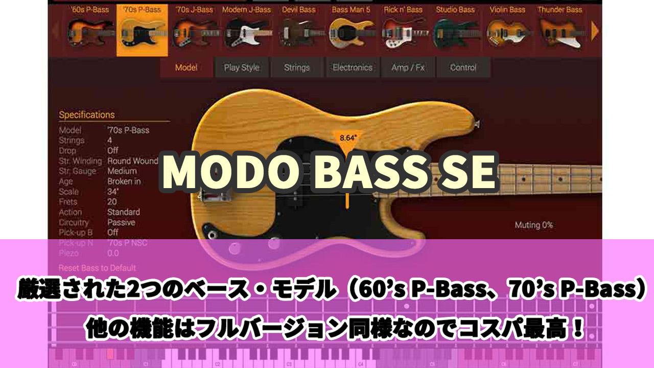 【73%OFF】大人気 MODO BASSのエントリー版 「SE」が5,190円!