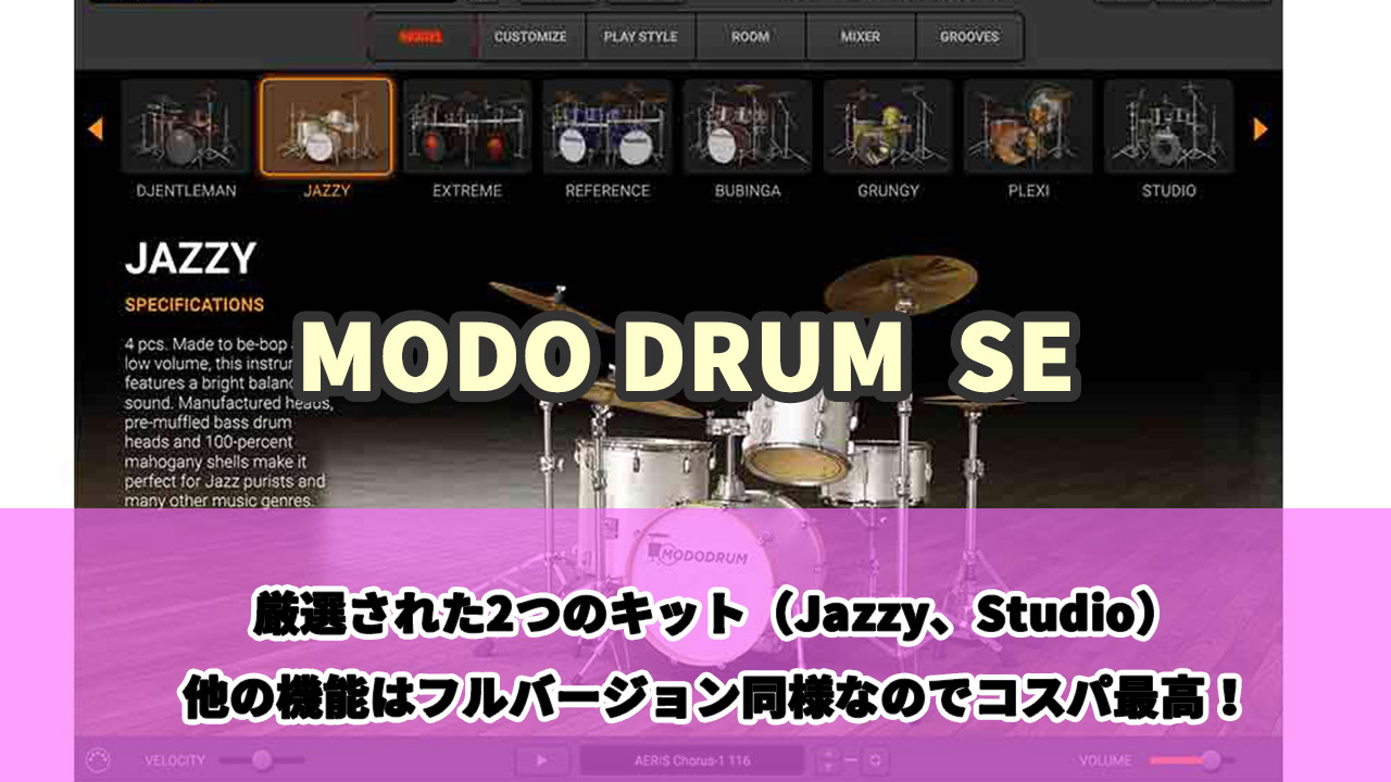 【73%OFF】史上初の物理モデリングドラム音源 MODO DRUMのエントリー版 「SE」が5,190円!