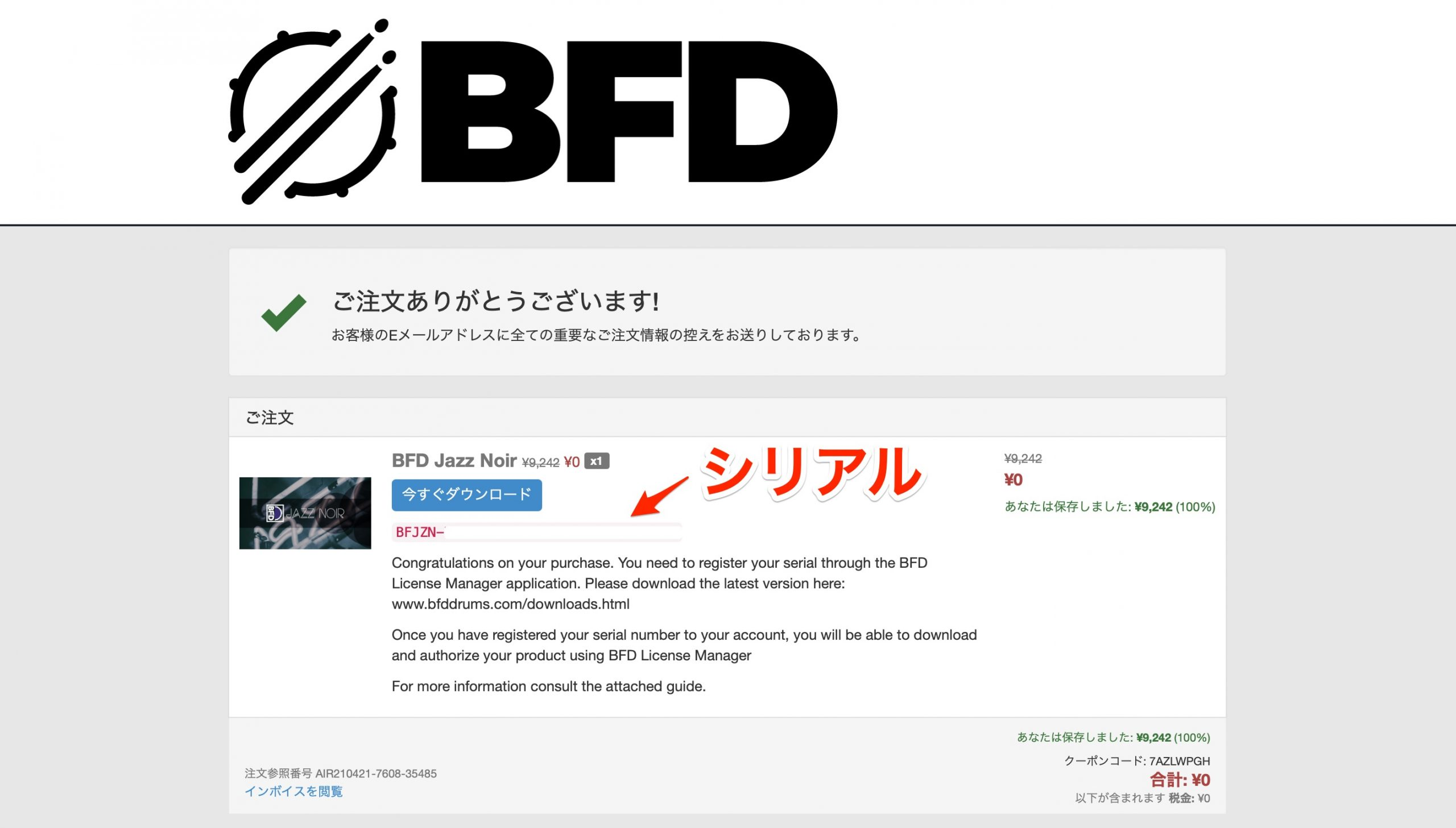 BFD_Store_シリアル