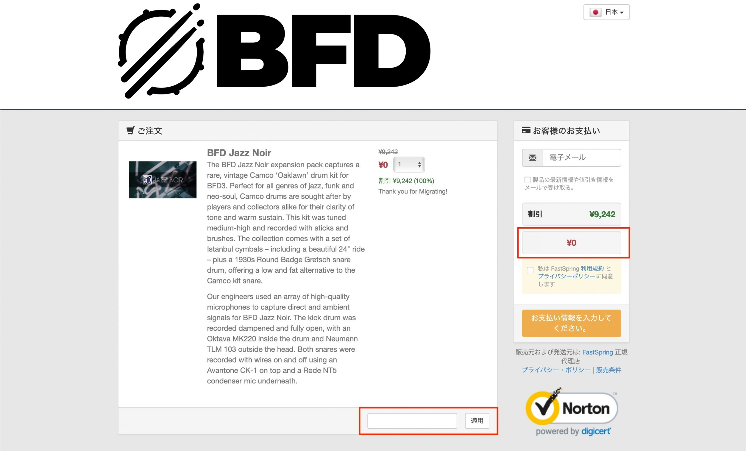 BFD_Store