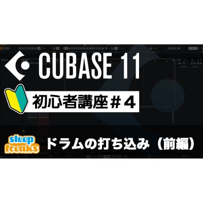 Cubase-11-beginner-4-eye1