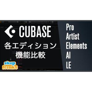 【Cubaseの選び方】どのグレードを選ぶ?製品選択で迷った時に見る動画
