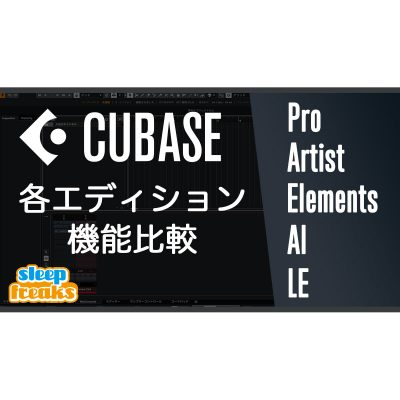 Cubase-Edition-feature-comparison-Eye