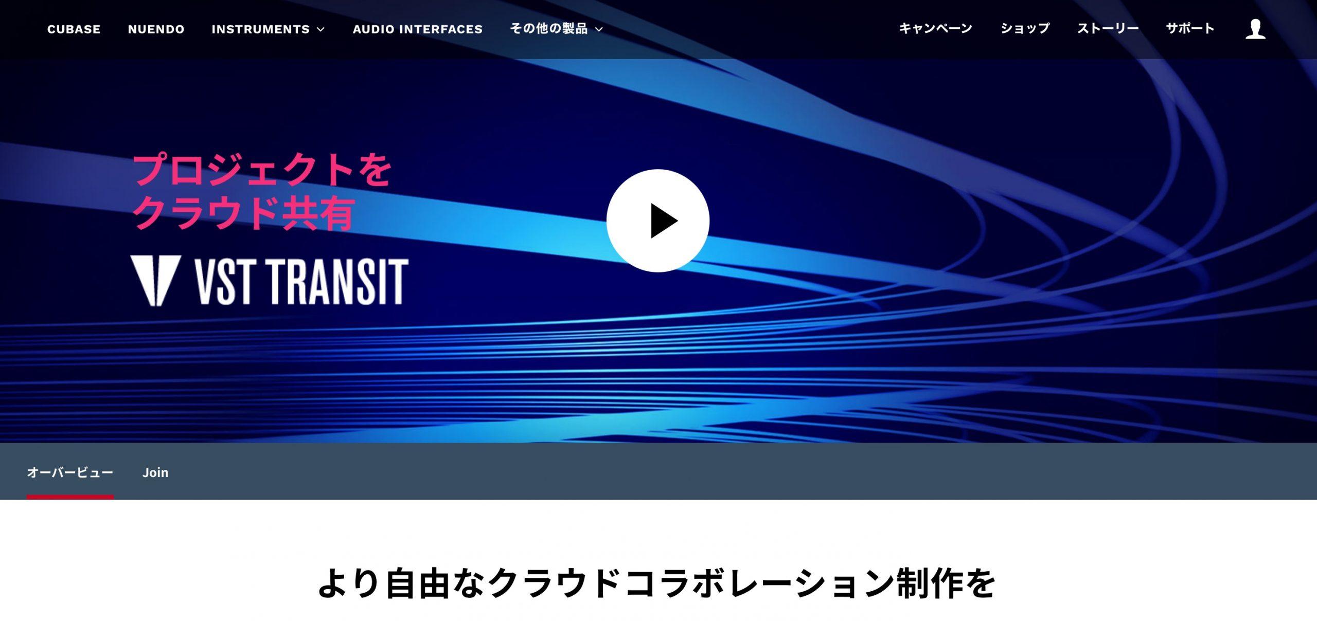 VST_TRANSIT