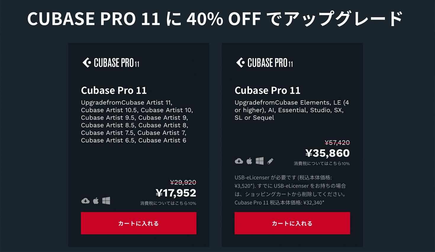 【40%OFF】Cubase Pro 11  へのアップグレードがセール中!