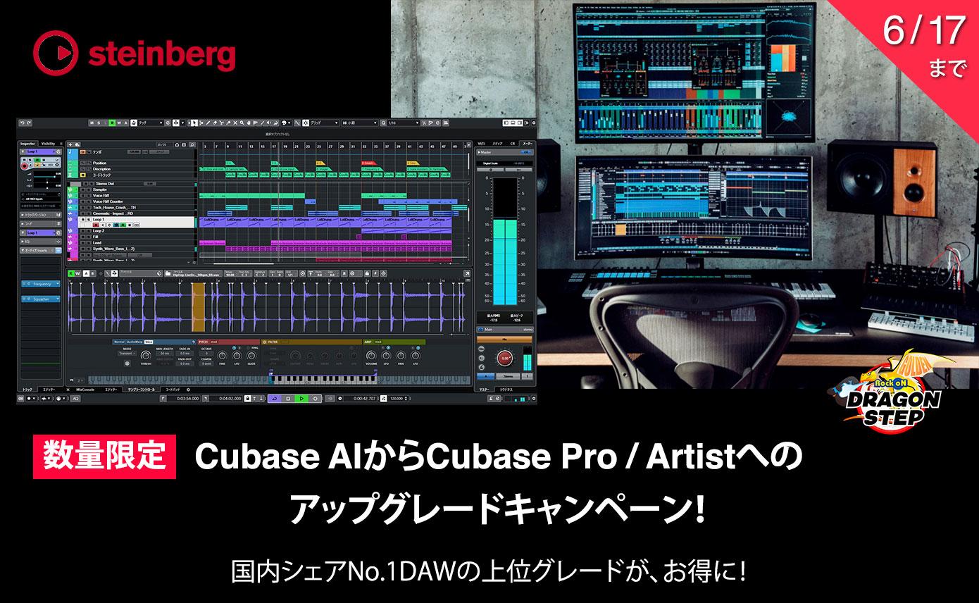 【最大45%OFF】Cubase AIからPro/Artistへのアップグレードがセール中!