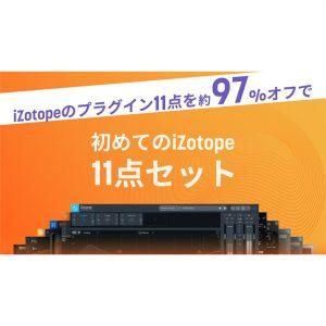 【97%OFF】期間限定 全11種のプラグイン入り特別バンドル(通常191,620円相当)が5,400円!