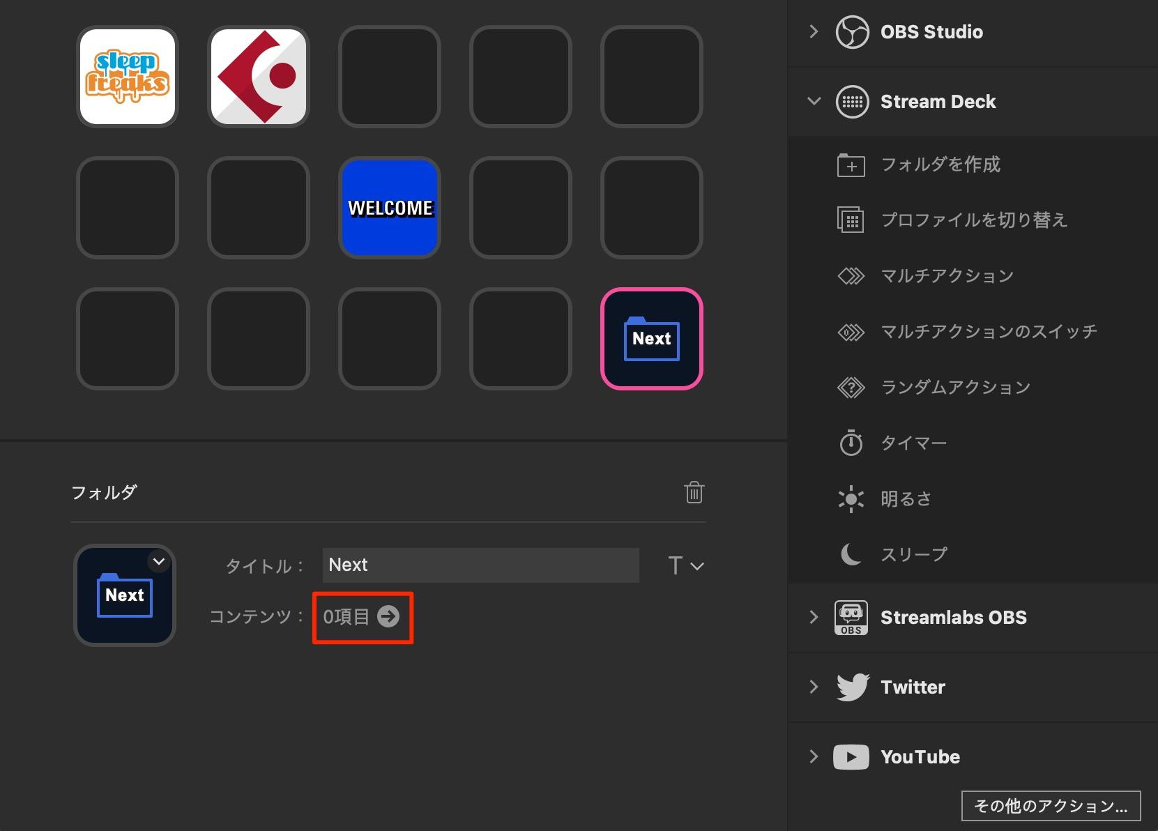 コンテンツ Stream_Deck