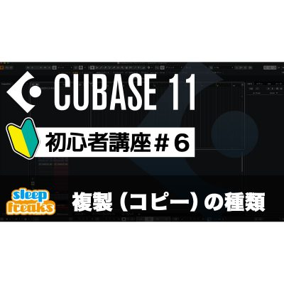 CUBASE-beginner-6-eye-1