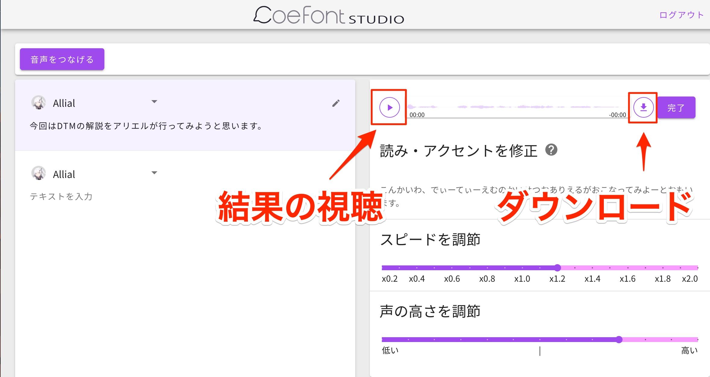 CoeFont_STUDIO
