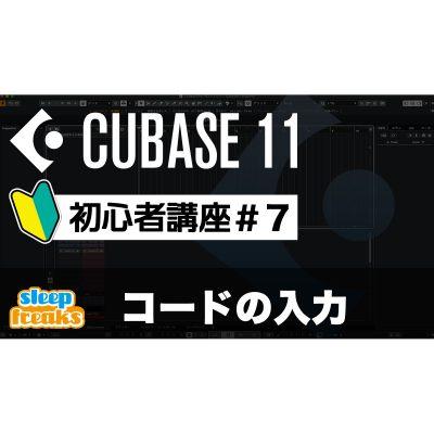 Cubase-Begginer-7-Eye