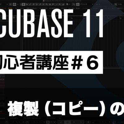 Cubase-Beginner-6-Eye
