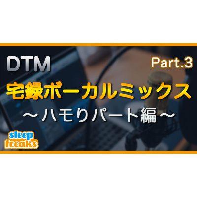 DTM-VO-Mix-3-eye