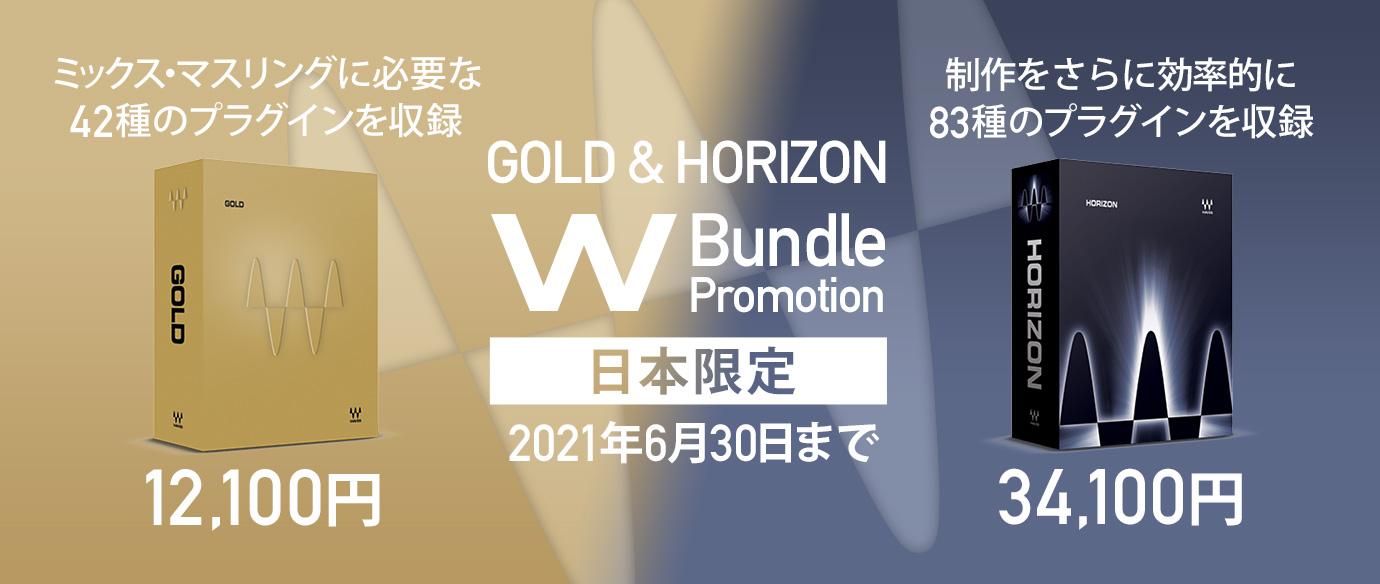 【日本限定】WAVES GOLD & HORIZON ダブルバンドル プロモーション開催中