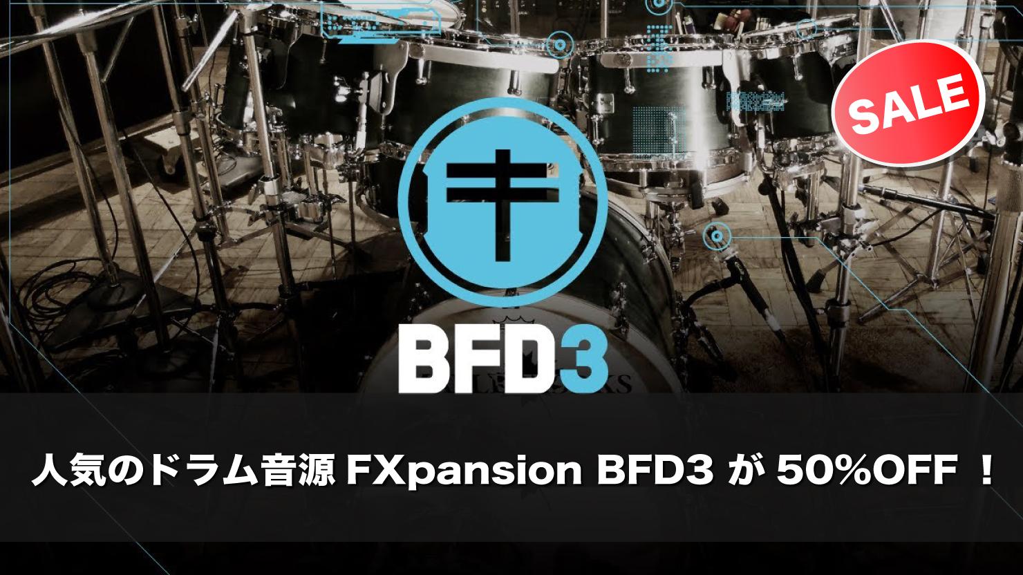 【50%OFF】大人気生ドラム音源 BFD3がサマーセールで16,400円!拡張キットも半額