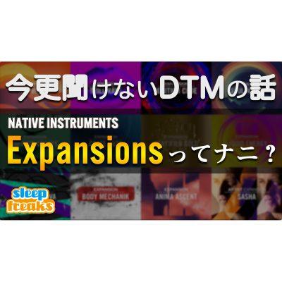 NI-Expansions-eye