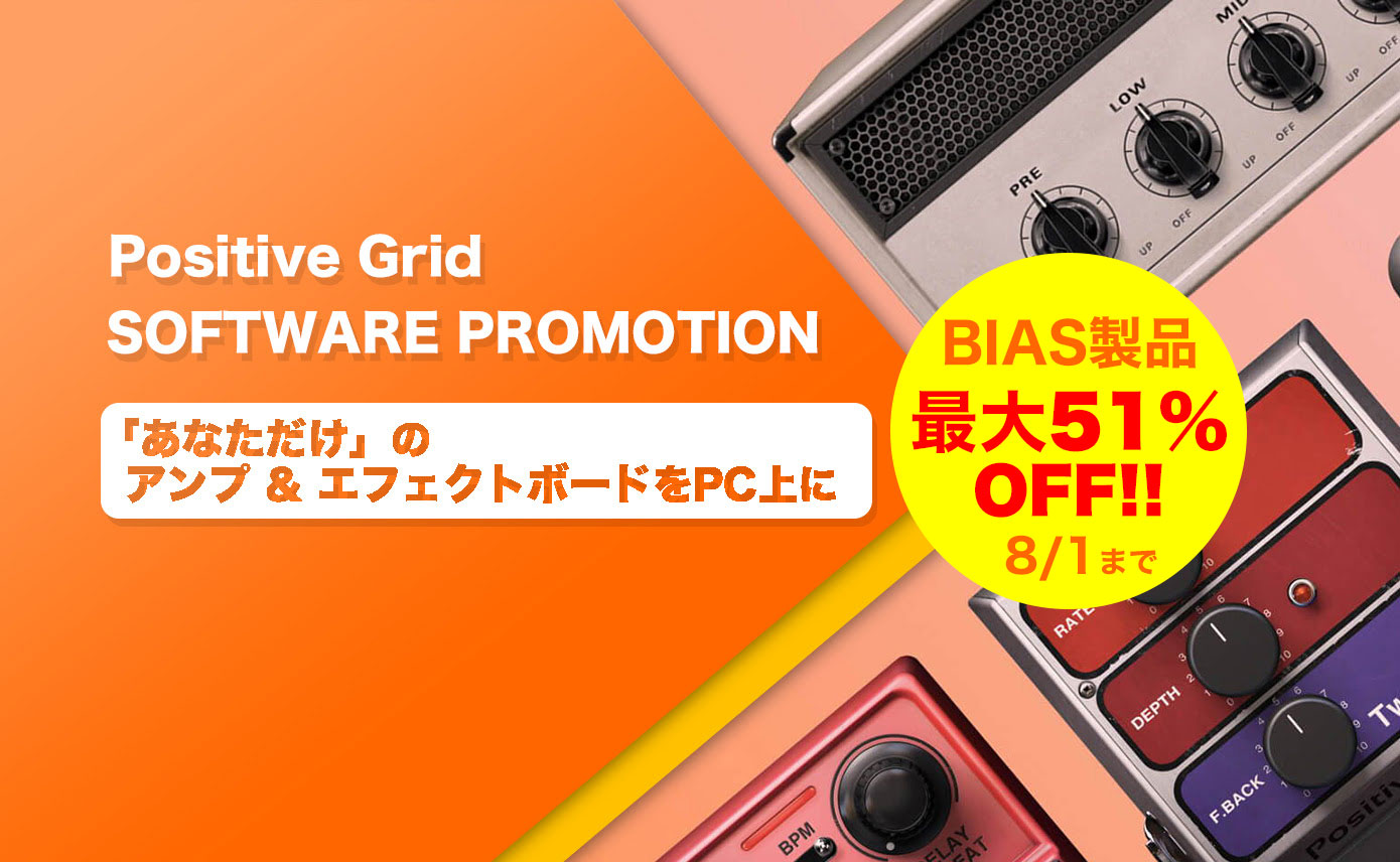 【最大51%OFF】定番のアンプシミュレーター BIASシリーズがセール中!