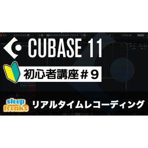 Cubase 11 初心者講座 9. リアルタイムレコーディング