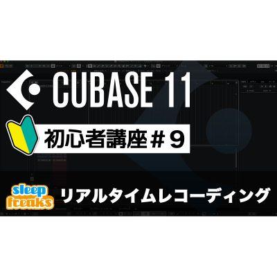 Cubase-11-9-realtime-recording-eye