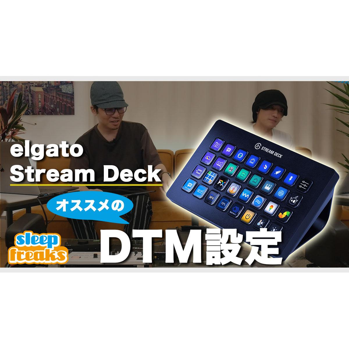【DTM作業の効率化】Elgato Stream Deckの使い方 & おすすめ設定