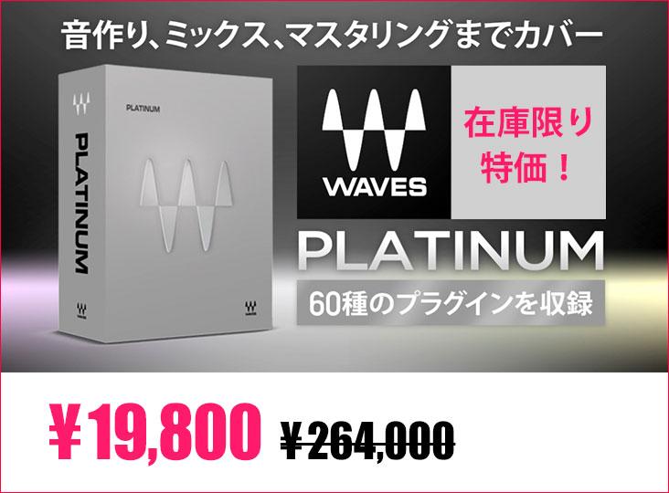 【数量限定】Waves Platinum が 19,800円!