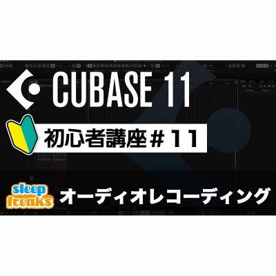 Cubase-11-Beginner-11-eye