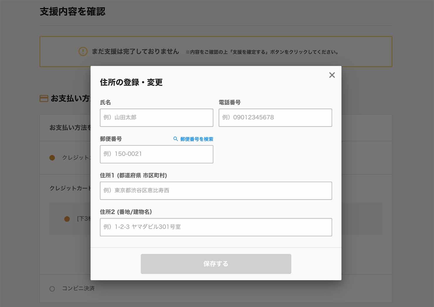 Address-input