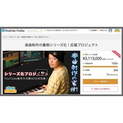 CrowdFunding-shirato-Success-1-eye