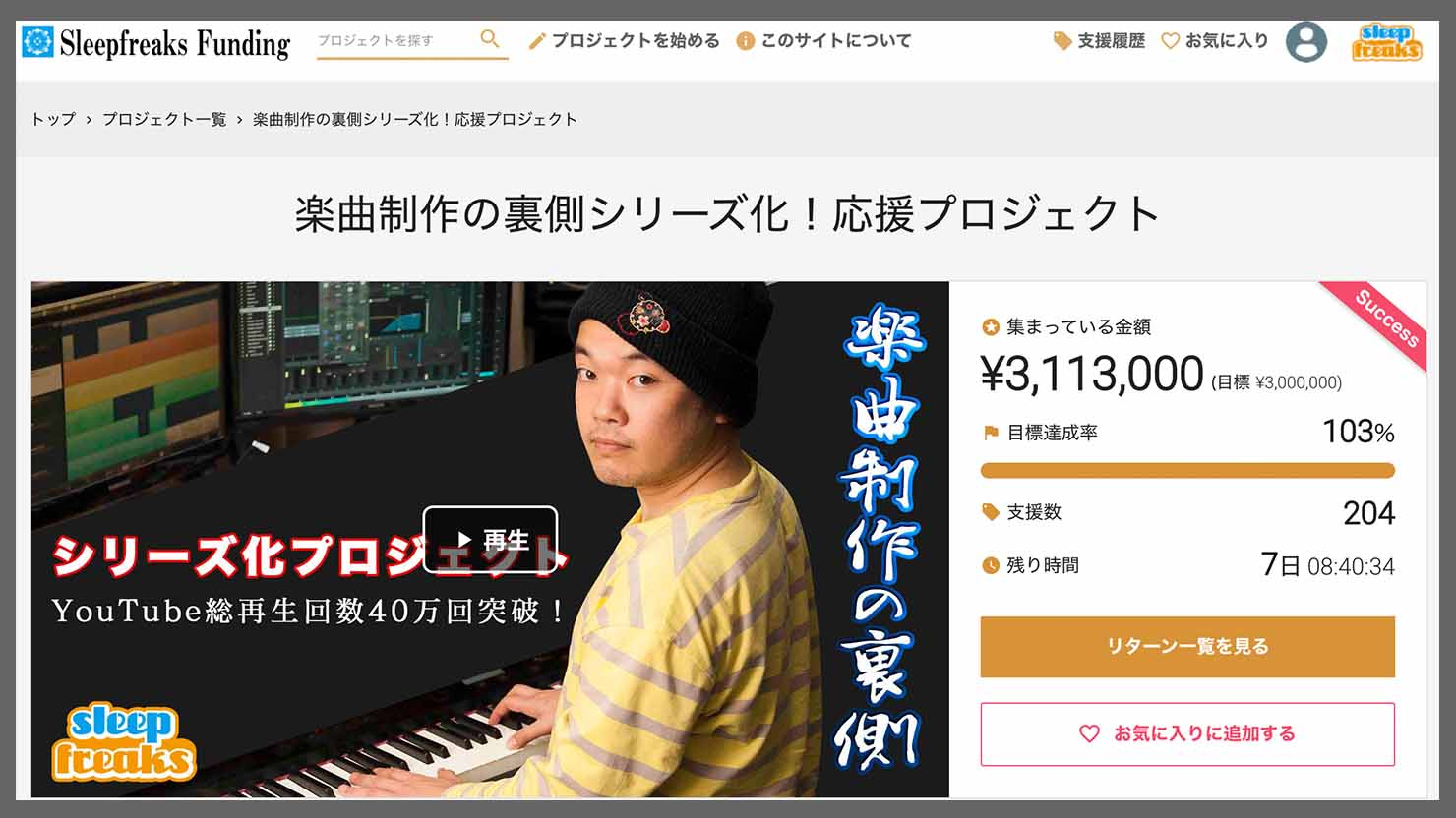 CrowdFunding-shirato-Success-1