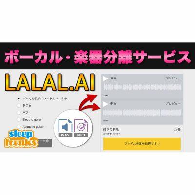 LALAL.AI-eye