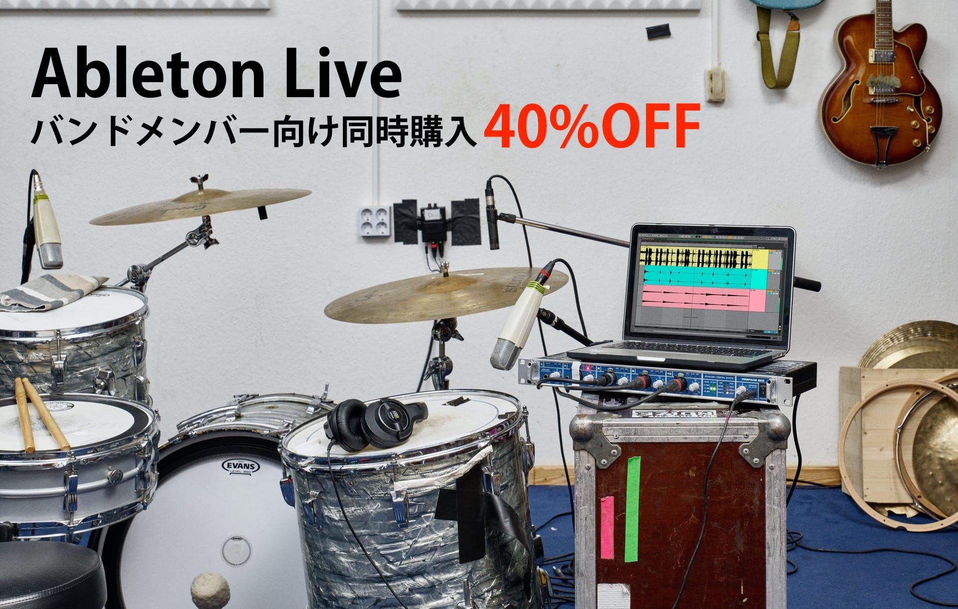 【40%OFF】Ableton Liveがバンドメンバー向け同時購入割引ライセンスを開始!
