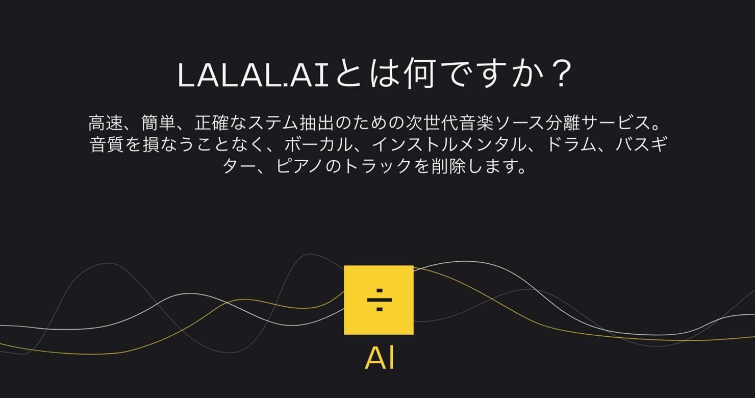 lalal_ai