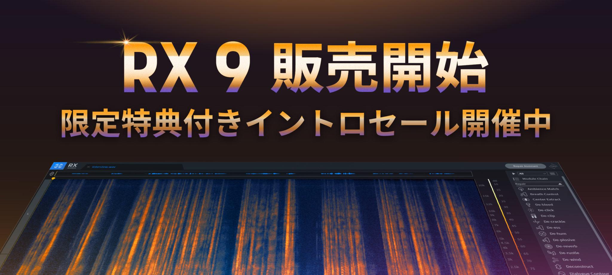 【最大75%OFF】業界標準オーディオリペアツール iZotope RX 9 発売!イントロセール開催中!