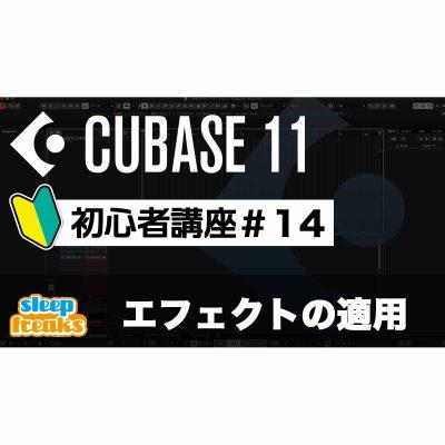 Cubase-Beginner-14-eye